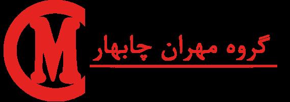 شرکت مهران چابهار